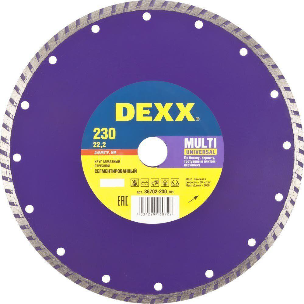 Диск алмазный 230 х7 х22.2мм DEXX сегментный 36702-230