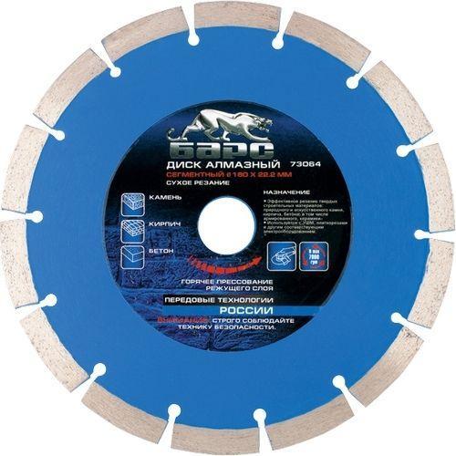 Диск алмазный 115 х22.2мм Барс сегментный сухая резка 73061
