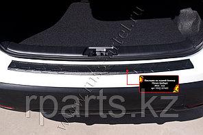 Накладка на задний бампер Nissan Qashqai 2014-