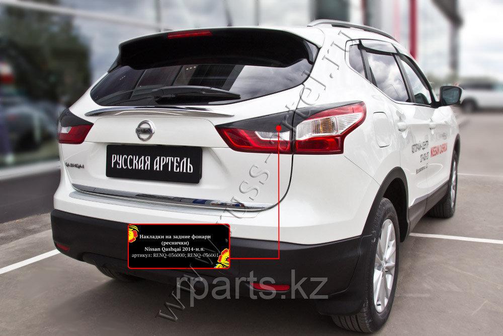 Накладки на задние фонари (реснички) Nissan Qashqai 2014-