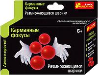 """Ranok 12215003Р Карманные фокусы """"Размножающиеся шарики"""""""