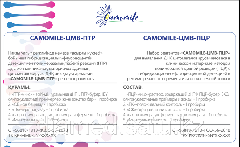 Набор реагентов CAMOMILE-ЦМВ-ПЦР, фото 2