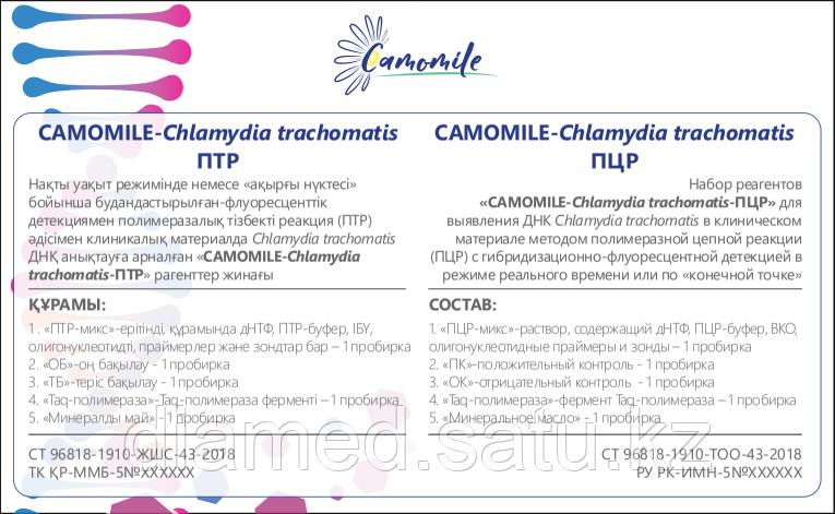 Набор реагентов CAMOMILE-Chlamydia trachomatis-ПЦР, фото 2