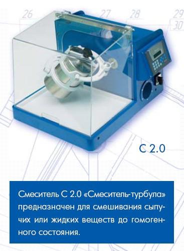 """Смеситель С 2,0 """"Турбула"""" для смешивания сыпучих или жидких веществ до гомогенного состояния"""