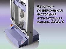 Автограф- универсальная настольная испытательная машина AGS-X (нагрузка до1кН ±1%)