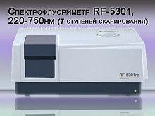 Спектрофлуориметр RF-5301, 220-750нм (7 ступеней сканирования)