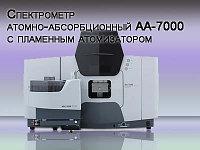 Спектрометр атомно-абсорбционный AA-7000 с пламенным атомизатором (ПО, 6-ламповая турель, БЕЗ ЛАМП)