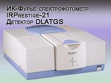 ИК-Фурье спектрофотометр IRPrestige-21 Детектор DLATGS, ПО IRSolution (7800-350; Разрешение 0.5см-1)