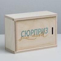 Ящик подарочный деревянный 'Сюрприз для тебя', 20 x 14 x 8 см