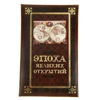 Ежедневник в подарочной коробке 'Эпоха великих открытий', экокожа, А5, 96 листов