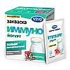 Закваска Иммуно Йогурт VIVO (4 пакета)