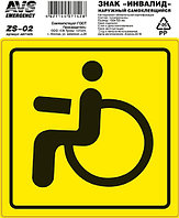 "Знак ""Инвалид"" ГОСТ наруж.самоклеящ. AVS ZS-02 (150x150) инд.упак.1 шт."