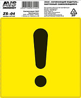 "Знак ""Начинающий водитель"" ГОСТ наруж.самоклеящ. AVS ZS-04 (150x150) инд.упак.1 шт."