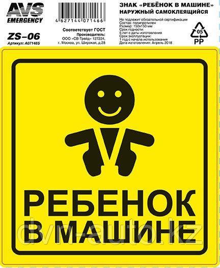 "Знак ""Ребёнок в машине"" ГОСТ наруж.самоклеящ. AVS ZS-06 (150x150) инд.упак.1 шт."