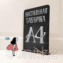 Меловая табличка (настольный штендер)