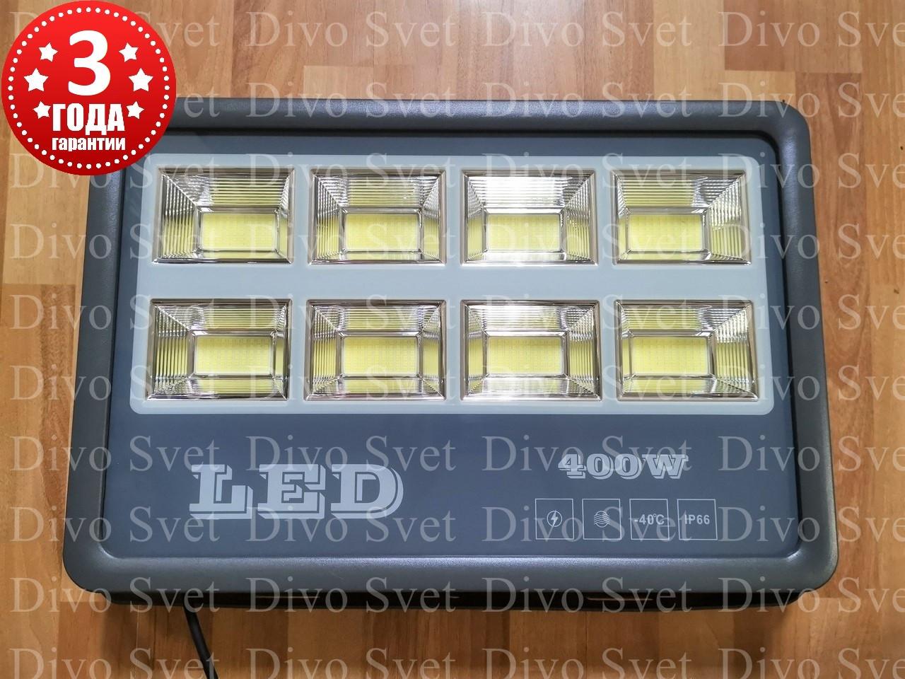 """Светодиодный прожектор """"Light"""" 400 W IP66 (Улучшенная серия). Гарантия 3 года! LED светильник 400 W."""