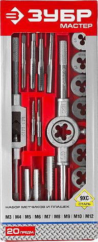 "Набор ЗУБР ""МАСТЕР"" с металлореж. инструментом, метчики однопроходные и плашки М3-М12, 20пред., фото 2"