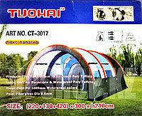 Палатка четырехместная люкс с коридором и шатром TUOHAI СТ-3017 (220+130+130)*300* h210)