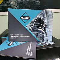 Печать каталогов в Алматы