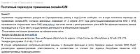 Снятие с регистрационного учета ККМ без функции передачи данных производится только «очно» в УГД