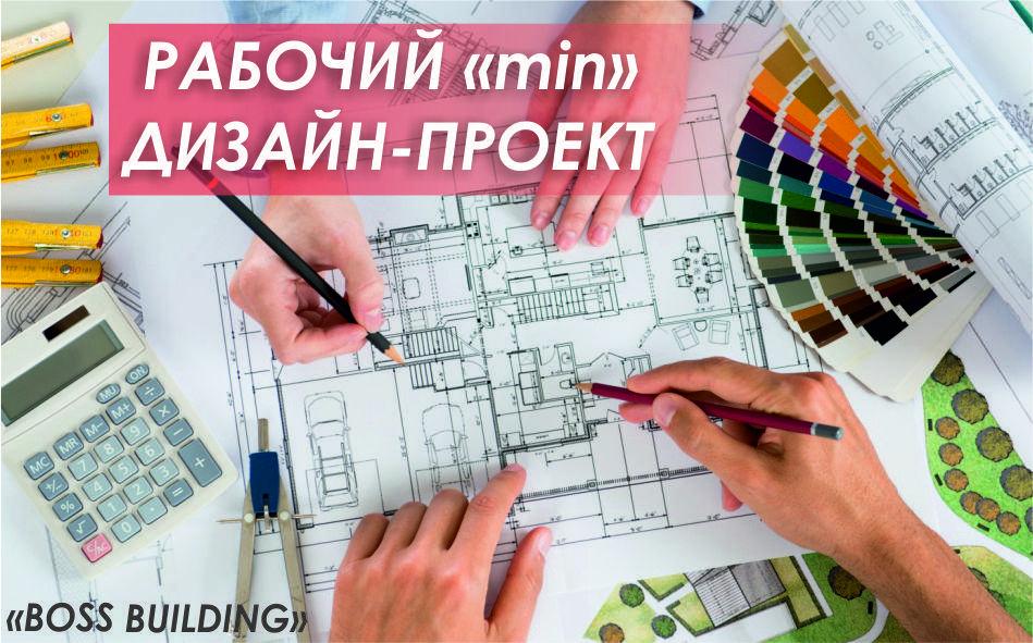 Рабочий проект (min) - дизайн интерьера