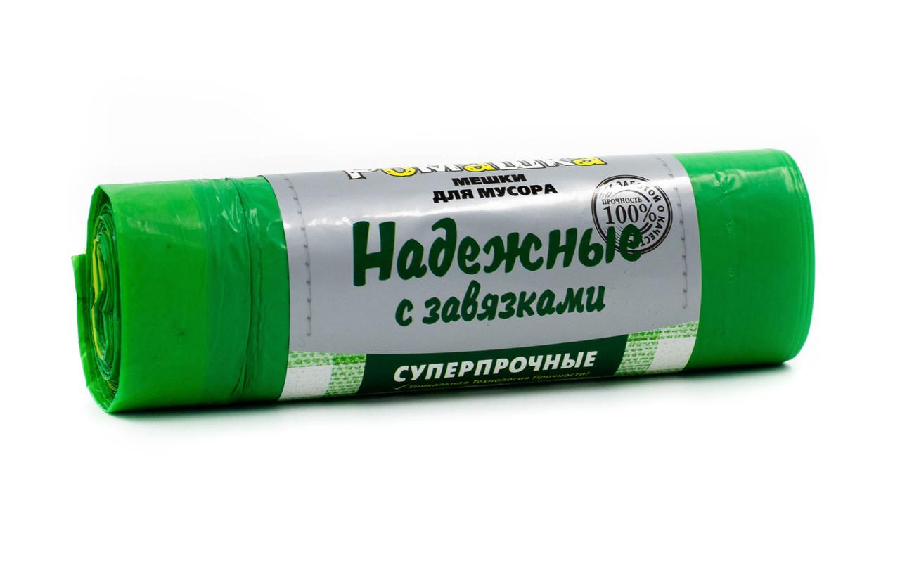 Мешки для мусора 35л. зеленый  ПСД с завязками серия НАДЕЖНЫЕ