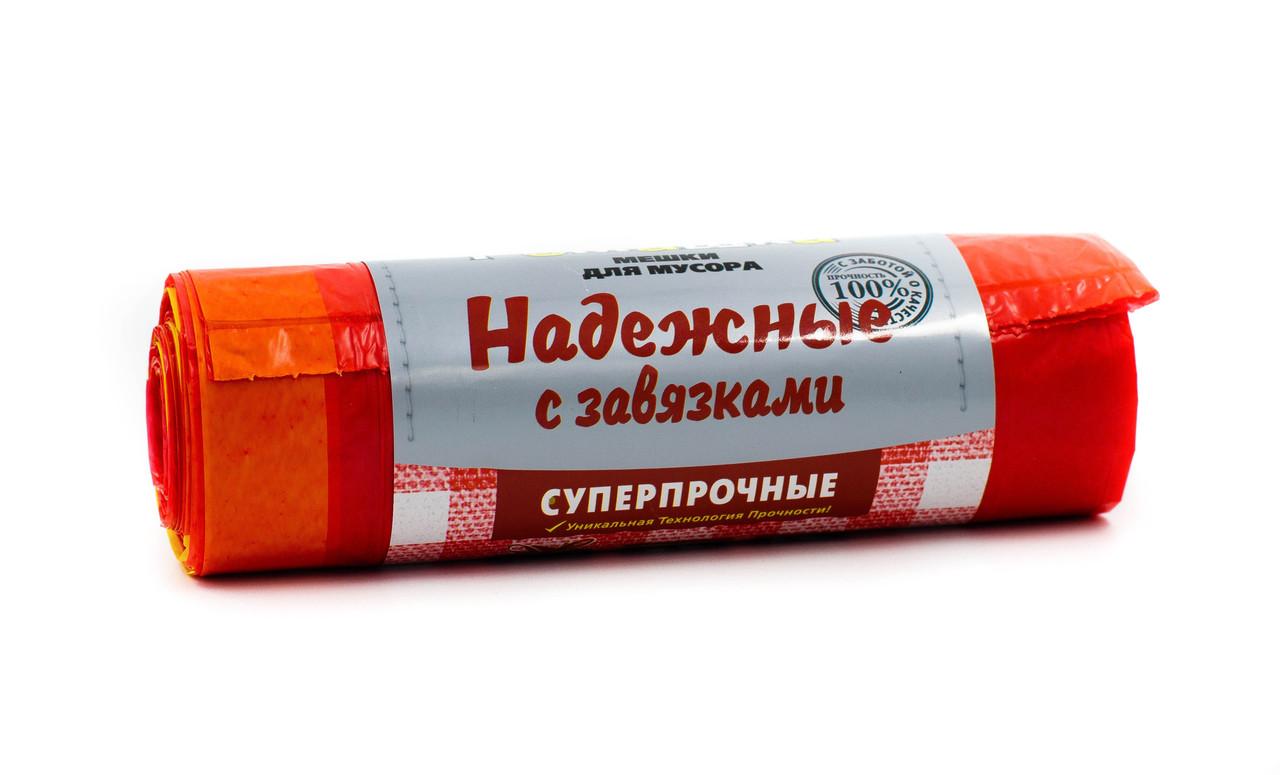 Мешки для мусора 35л. красный  ПСД с завязками серия НАДЕЖНЫЕ
