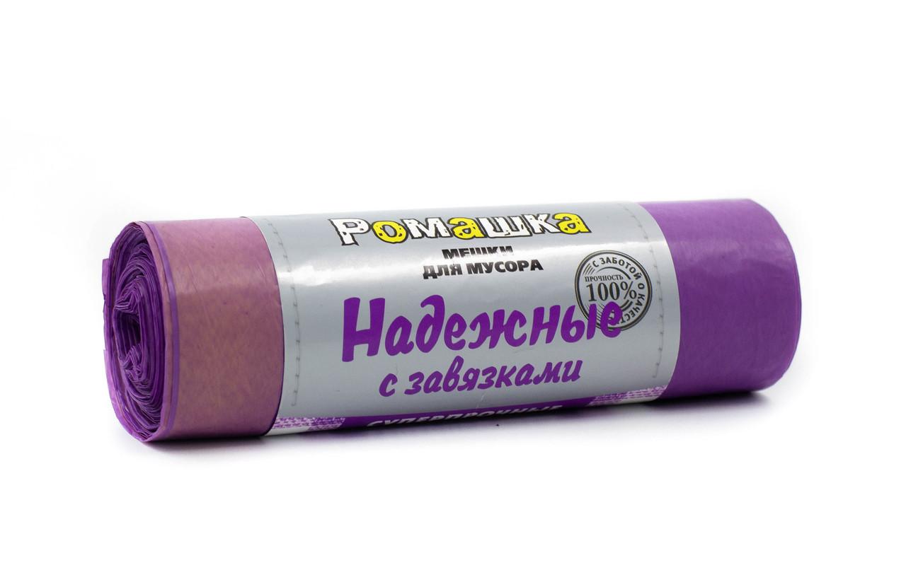 Мешки для мусора 35л. фиолетовый  ПСД с завязками серия НАДЕЖНЫЕ