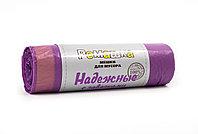 Мешки для мусора 60л. фиолетовый  ПСД с завязками серия НАДЕЖНЫЕ