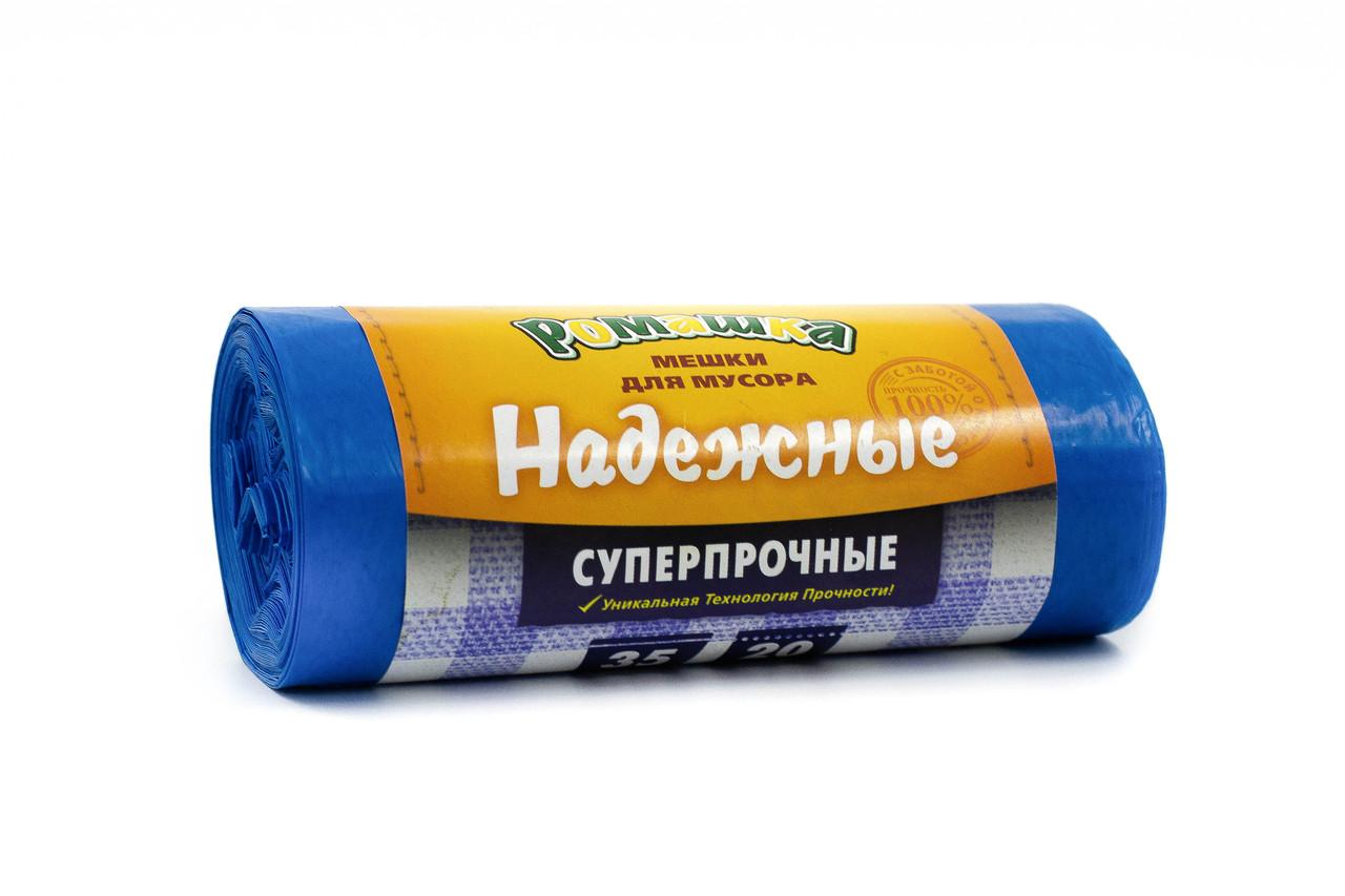 Мешки для мусора 35л. синий ПСД с ушками серия НАДЕЖНЫЕ