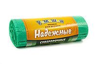 Мешки для мусора 35л. зеленый ПСД с ушками серия НАДЕЖНЫЕ