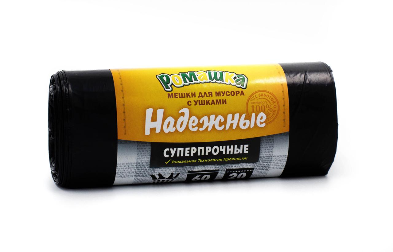 Мешки для мусора 60л. черный ПСД с ушками серия НАДЕЖНЫЕ