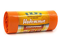 Мешки для мусора 60л. оранжевый ПСД с ушками серия НАДЕЖНЫЕ