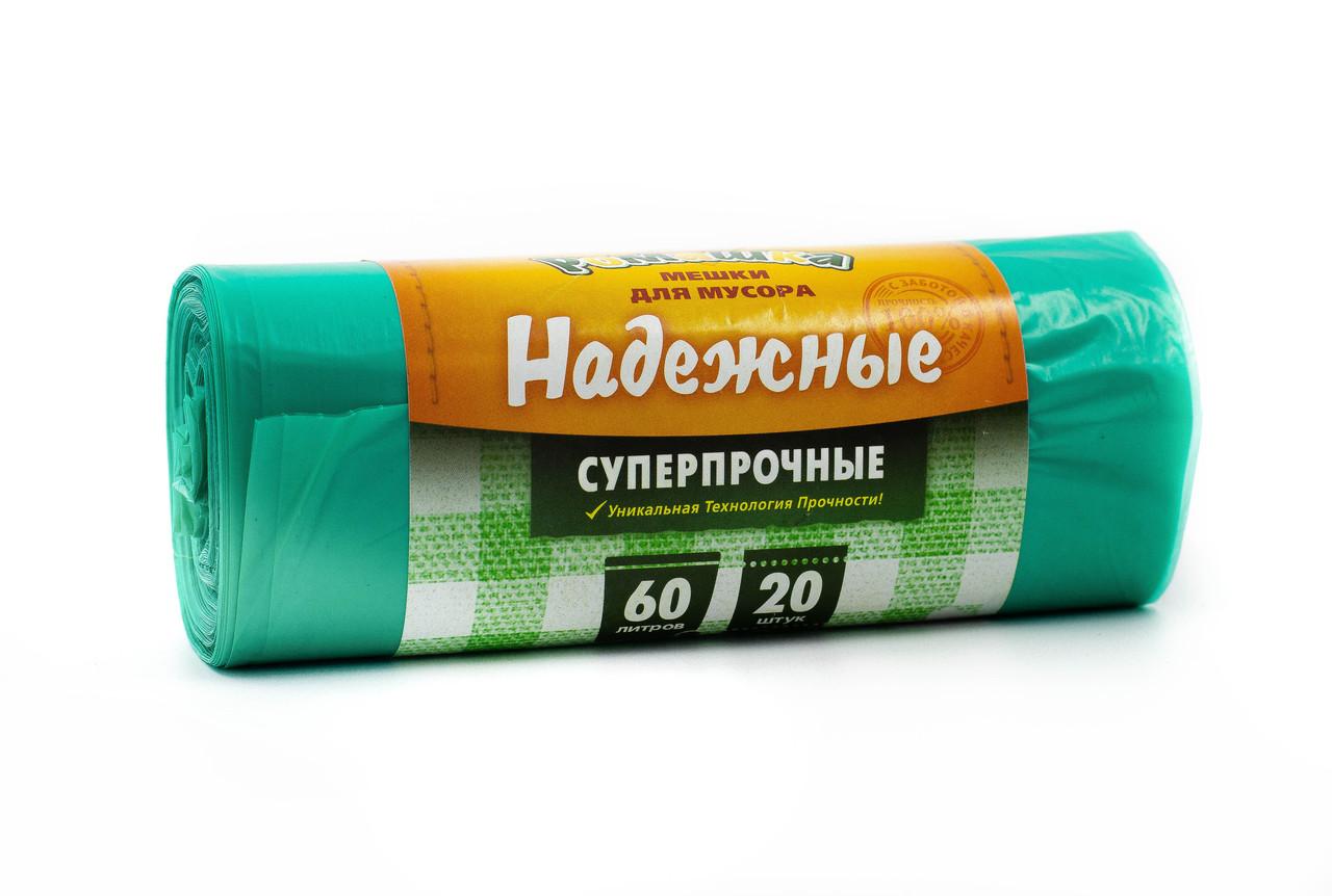 Мешки для мусора 60л. зеленый ПСД с ушками серия НАДЕЖНЫЕ
