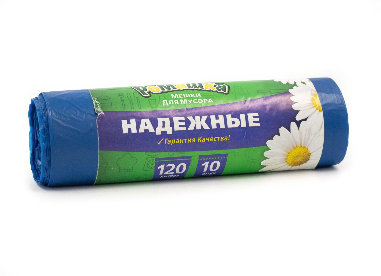 Мешки для мусора 120л. синий ПСД с ушками серия НАДЕЖНЫЕ