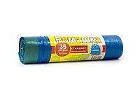 Мешки для мусора 35л. синий ПВД с завязками серия СТАНДАРТ