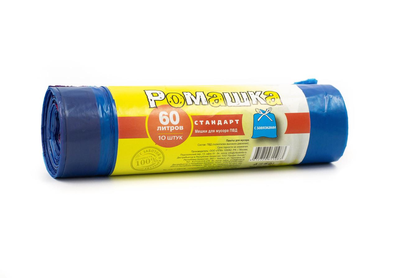Мешки для мусора 60л. синий ПВД с завязками серия СТАНДАРТ