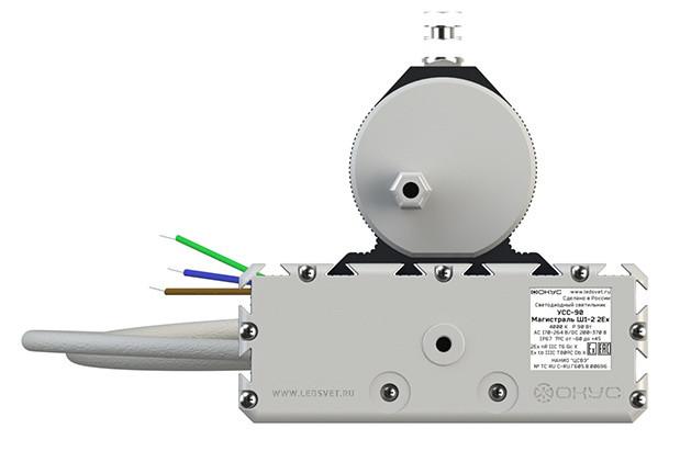 Светодиодный светильник УСС 90 МАГИСТРАЛЬ Ш1-2 2Ex