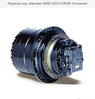 Редуктор для мини-экскаватора Case CX75
