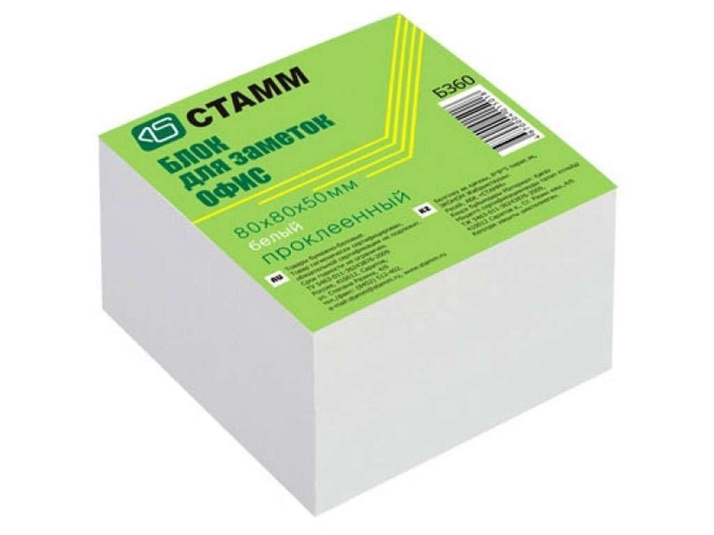 Блок для записей СТАММ белый проклееный 8х8х5 см