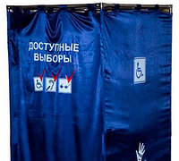 Комплекты для проведения голосования для маломобильных граждан