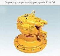 Гидромотор поворота Hyundai R210LC-7