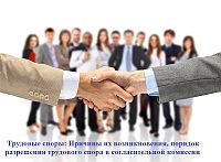 Трудовые споры: семинар для членов Согласительной комиссии