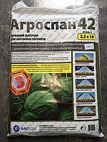 "Укрывной материал ""Агроспан 42"" 3.2х10"