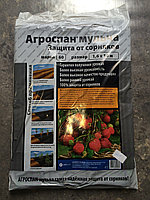 "Укрывной материал ""Агроспан 60 мульча"" 1.6х10"