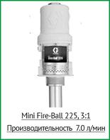 Mini Fire-Ball 225, Fire-Ball 300 и Fire-Ball 425