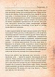 Берн Р.: Тайна (новое издание), фото 10