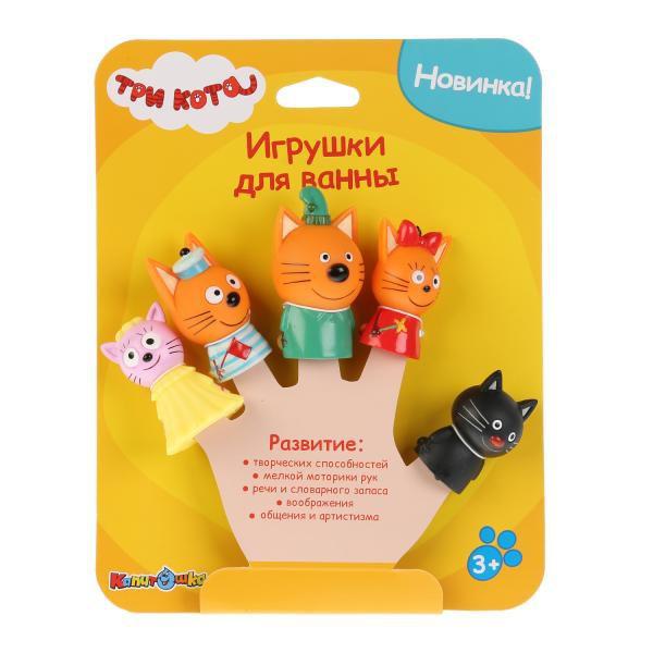 IV. Игрушки для ванной Капитошка «Три Кота: Пальчиковый театр», 5 фигурок