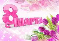 С 8 Марта, милые наши женщины!!!