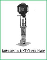Поршневой насос NXT Check-Mate для смазки